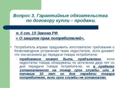 Вопрос 3. Гарантийные обязательства по договору купли – продажи. п. 6 ст. 19 ...