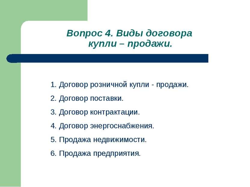 Вопрос 4. Виды договора купли – продажи. 1. Договор розничной купли - продажи...