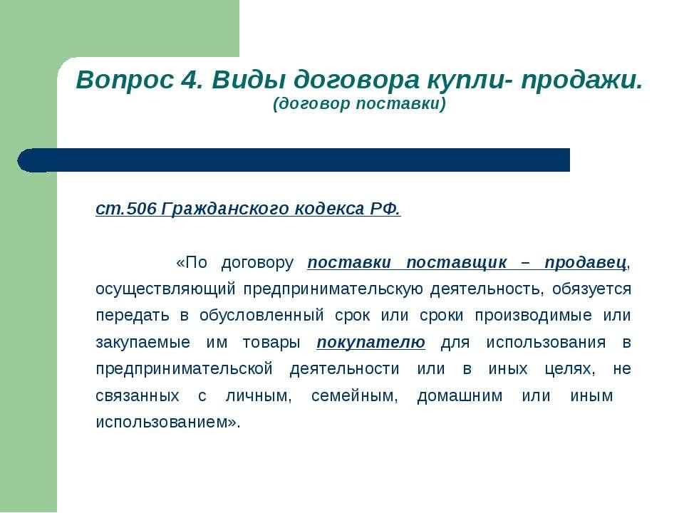 Вопрос 4. Виды договора купли- продажи. (договор поставки) ст.506 Гражданског...