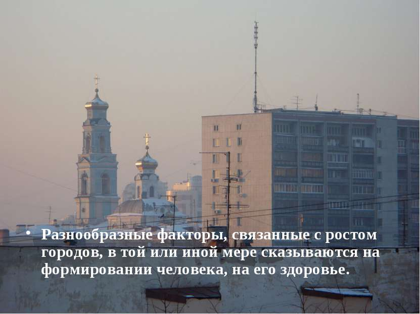 Разнообразные факторы, связанные с ростом городов, в той или иной мере сказыв...