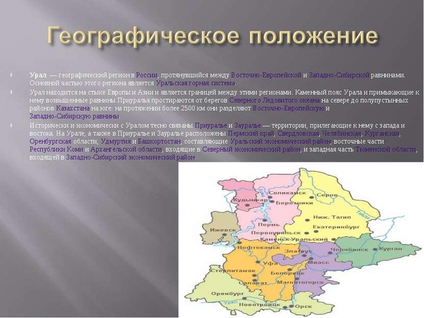 Урал — географический регион в России, протянувшийся между Восточно-Европейс...