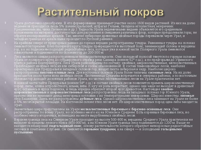 Урала достаточно однообразен. В его формировании принимает участие около 1600...