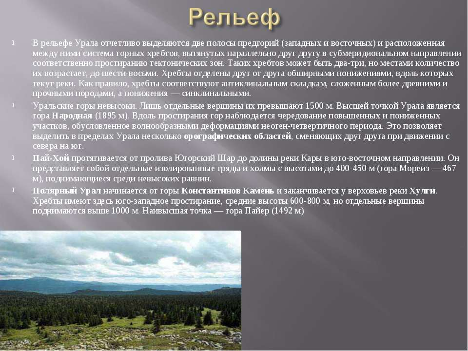 В рельефе Урала отчетливо выделяются две полосы предгорий (западных и восточн...