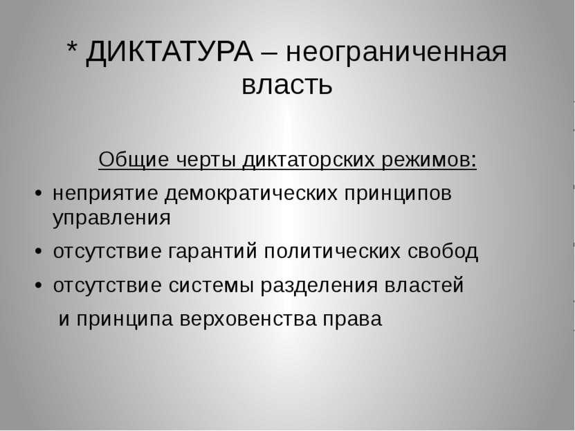 * ДИКТАТУРА – неограниченная власть Общие черты диктаторских режимов: неприят...