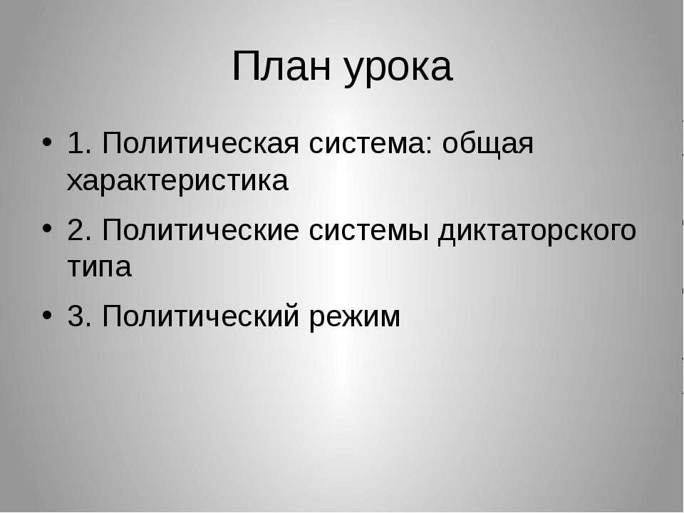 План урока 1. Политическая система: общая характеристика 2. Политические сист...