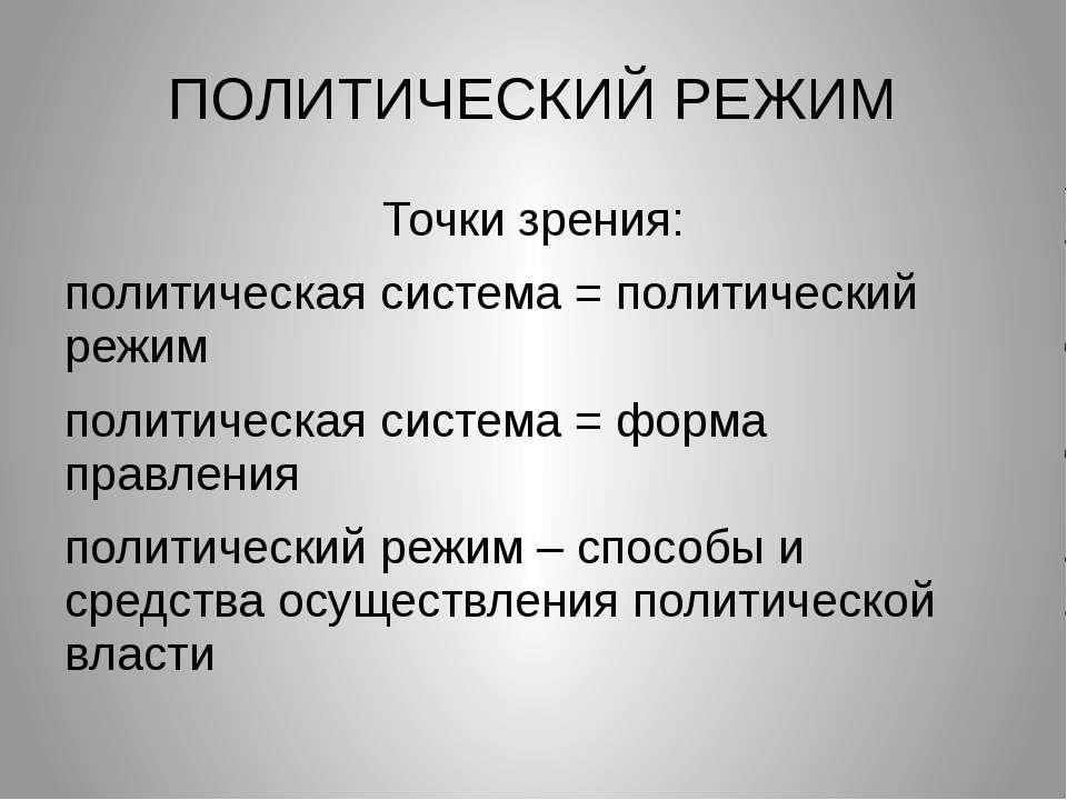 ПОЛИТИЧЕСКИЙ РЕЖИМ Точки зрения: политическая система = политический режим по...