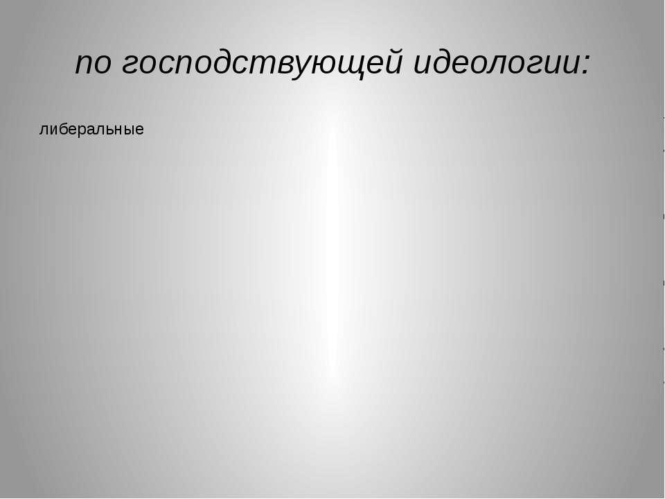 по господствующей идеологии: