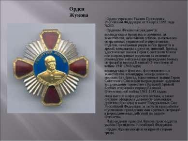 Орден учрежден Указом Президента Российской Федерации от 6 марта 1995 года №2...