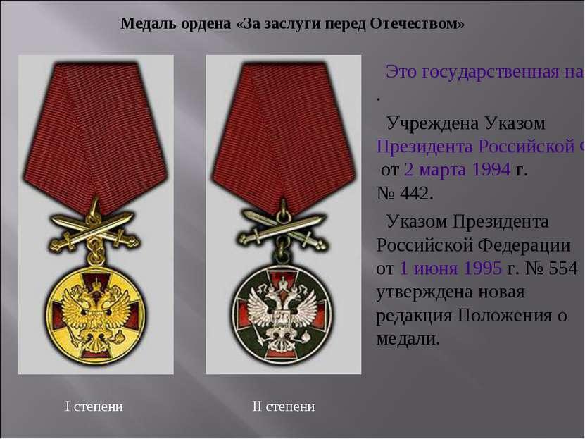 Это государственная награда Российской Федерации. Учреждена Указом Президента...