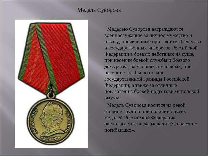 Медалью Суворова награждаются военнослужащие за личное мужество и отвагу, про...