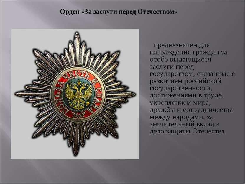 предназначен для награждения граждан за особо выдающиеся заслуги перед госуда...