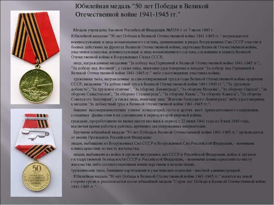 Медаль учреждена Законом Российской Федерации №5336-1 от 7 июля 1993 г. Юбиле...