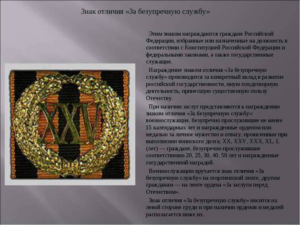 Этим знаком награждаются граждане Российской Федерации, избранные или назначе...