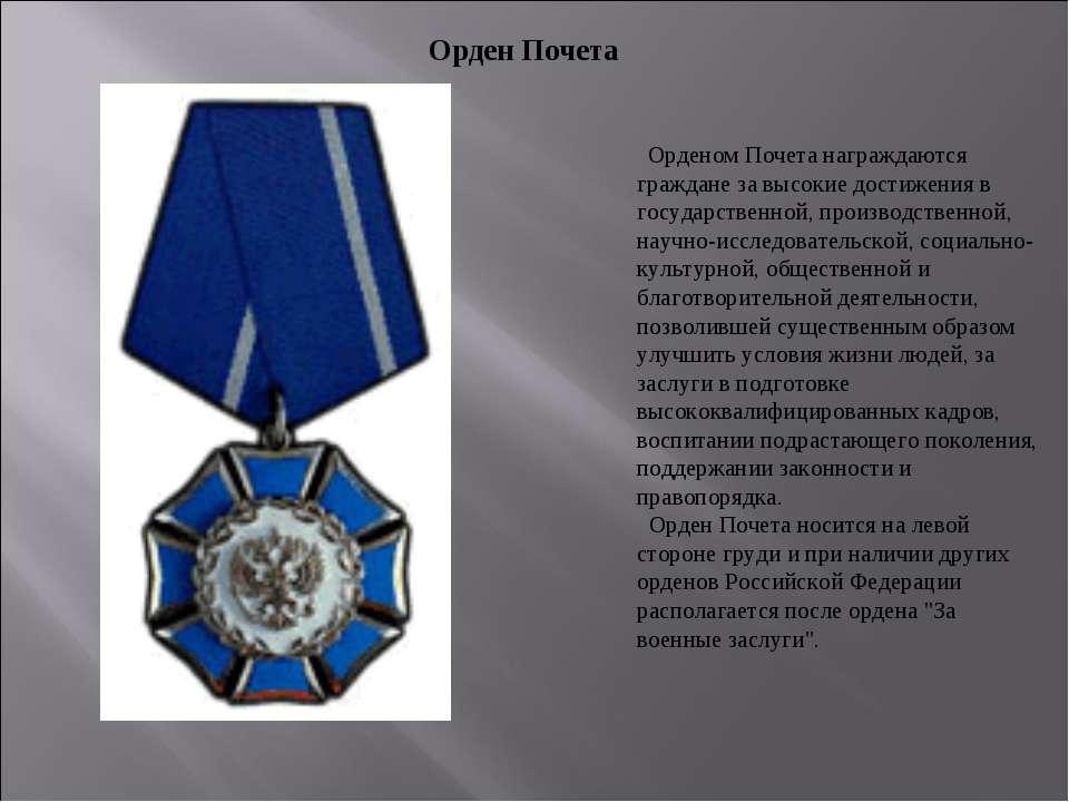 Орденом Почета награждаются граждане за высокие достижения в государственной,...
