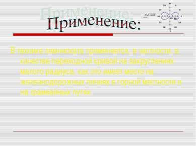 В технике лемниската применяется, в частности, в качестве переходной кривой н...