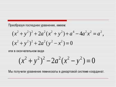 Преобразуя последнее уравнение, имеем: или в окончательном виде Мы получили у...