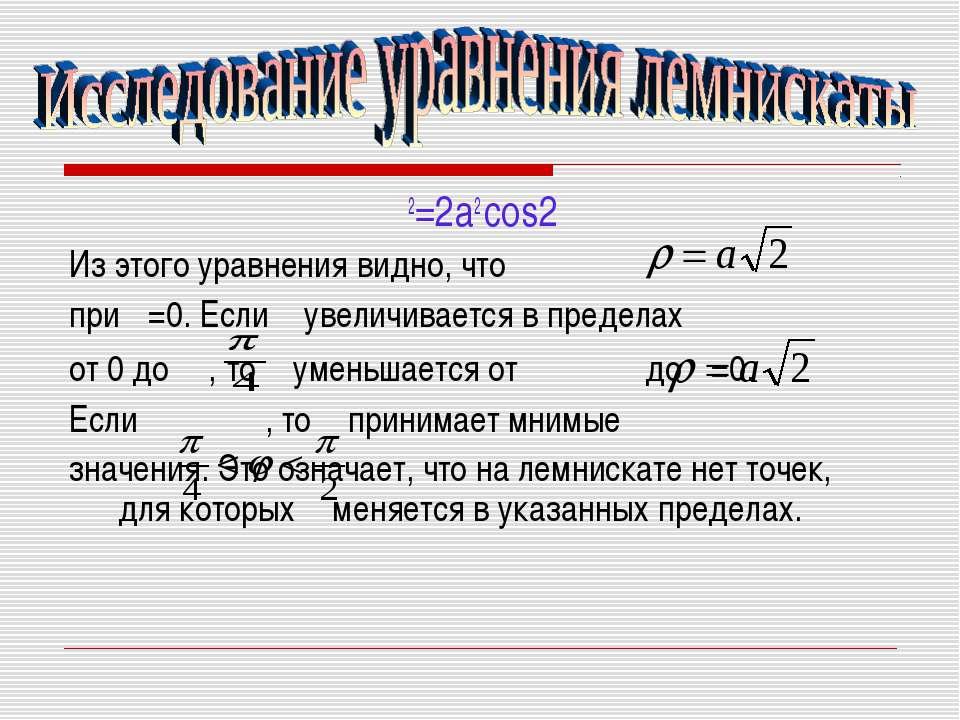 ρ 2=2а2 cos2φ Из этого уравнения видно, что при φ=0. Если φ увеличивается в п...
