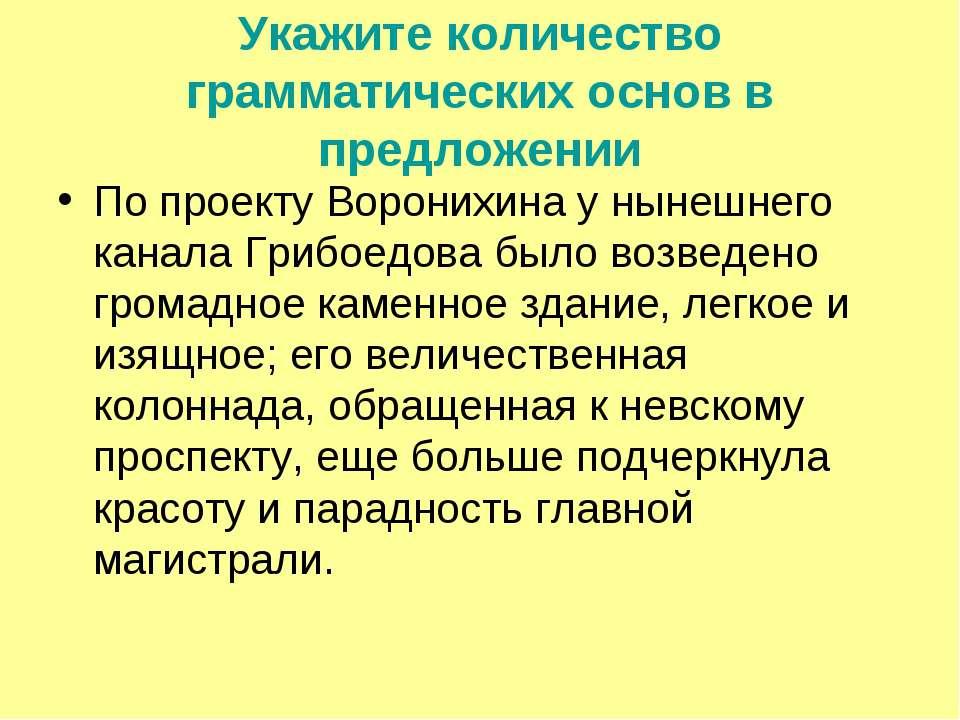 Укажите количество грамматических основ в предложении По проекту Воронихина у...