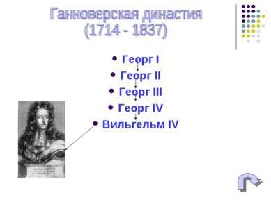 Георг I Георг II Георг III Георг IV Вильгельм IV