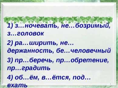 1) з…ночевать, не…бозримый, з…головок 2) ра…ширить, не…держанность, бе…челове...
