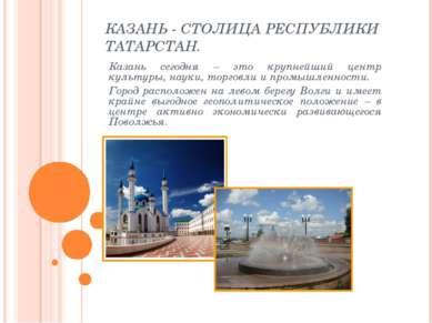 КАЗАНЬ - СТОЛИЦА РЕСПУБЛИКИ ТАТАРСТАН. Казань сегодня – это крупнейший центр ...