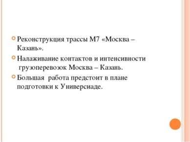 Реконструкция трассы М7 «Москва – Казань». Налаживание контактов и интенсивно...