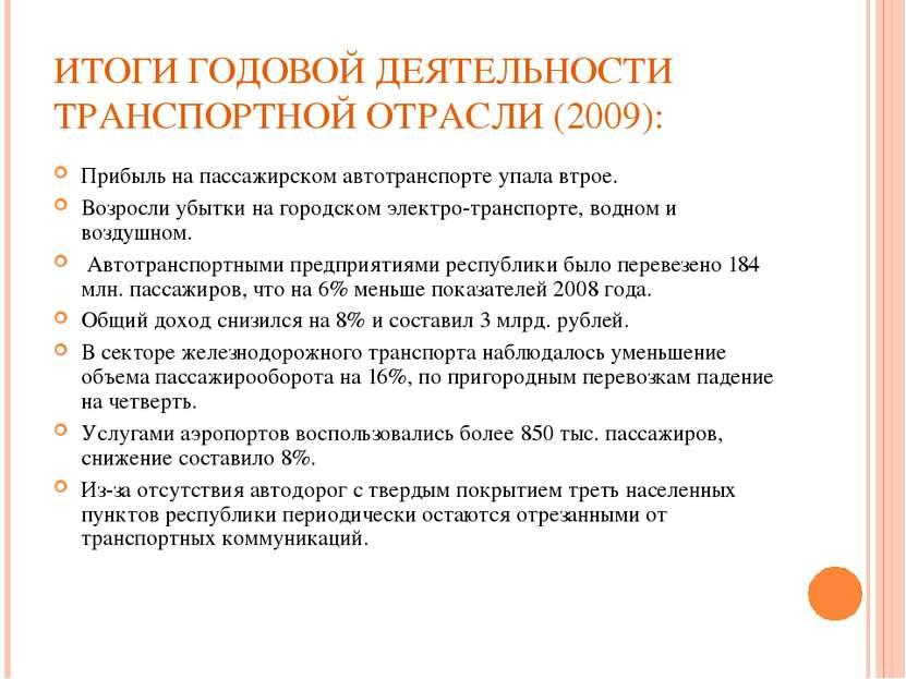 ИТОГИ ГОДОВОЙ ДЕЯТЕЛЬНОСТИ ТРАНСПОРТНОЙ ОТРАСЛИ (2009): Прибыль на пассажирск...