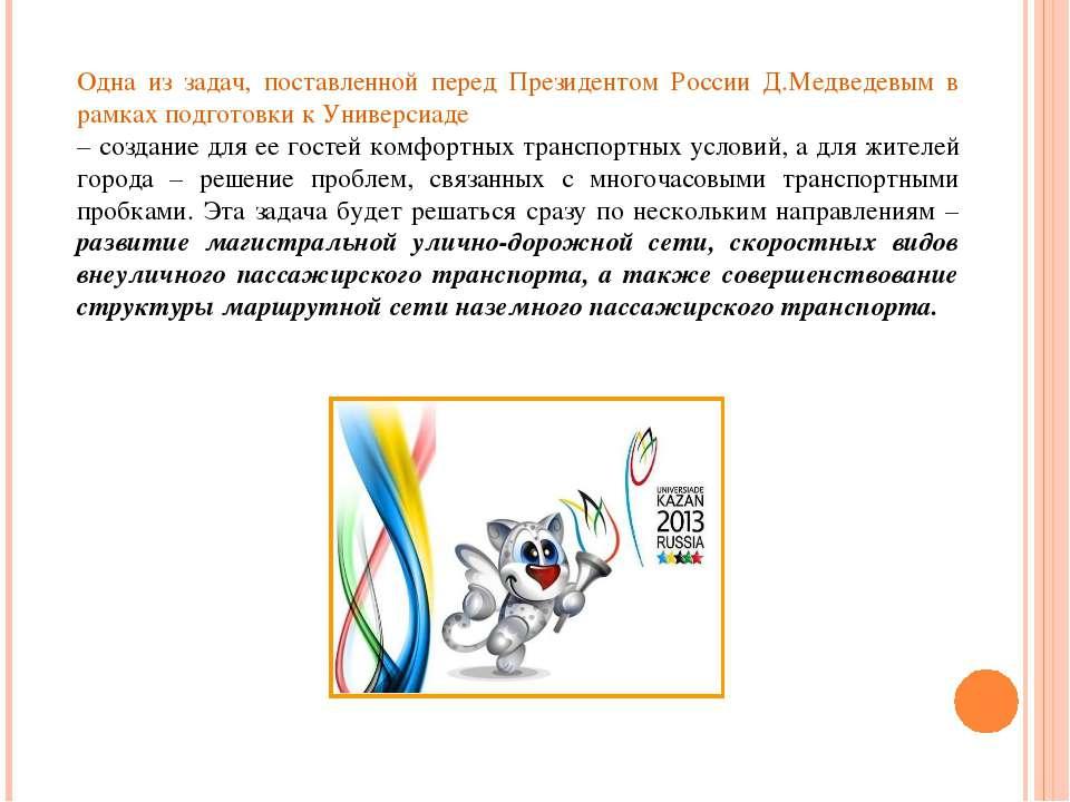 Одна из задач, поставленной перед Президентом России Д.Медведевым в рамках по...
