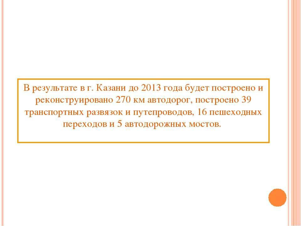 В результате в г. Казани до 2013 года будет построено и реконструировано 270 ...