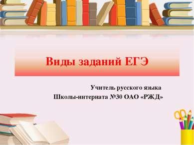 Учитель русского языка Школы-интерната №30 ОАО «РЖД»