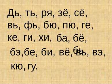 Дь, ть, ря, зё, сё, вь, фь, бю, пю, ге, ке, ги, хи, ба, бё, бь, бэ, бе, би, в...