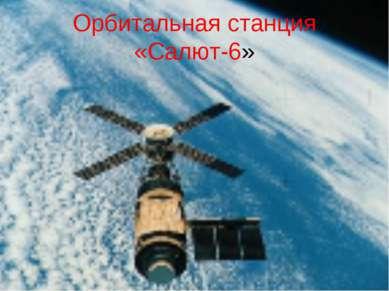 Орбитальная станция «Салют-6»