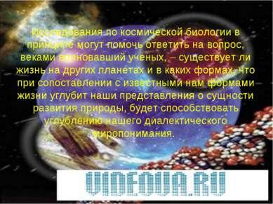 Исследования по космической биологии в принципе могут помочь ответить на вопр...