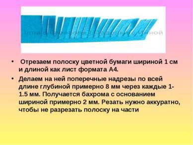 Отрезаем полоску цветной бумаги шириной 1 см и длиной как лист формата А4. Де...