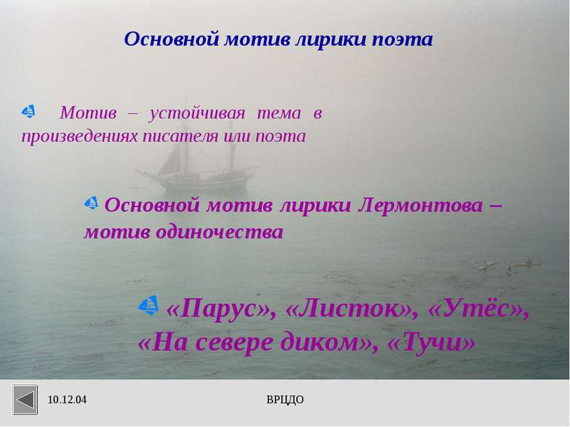 10.12.04 ВРЦДО Основной мотив лирики поэта Мотив – устойчивая тема в произвед...