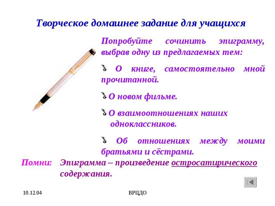 10.12.04 ВРЦДО Творческое домашнее задание для учащихся Попробуйте сочинить э...