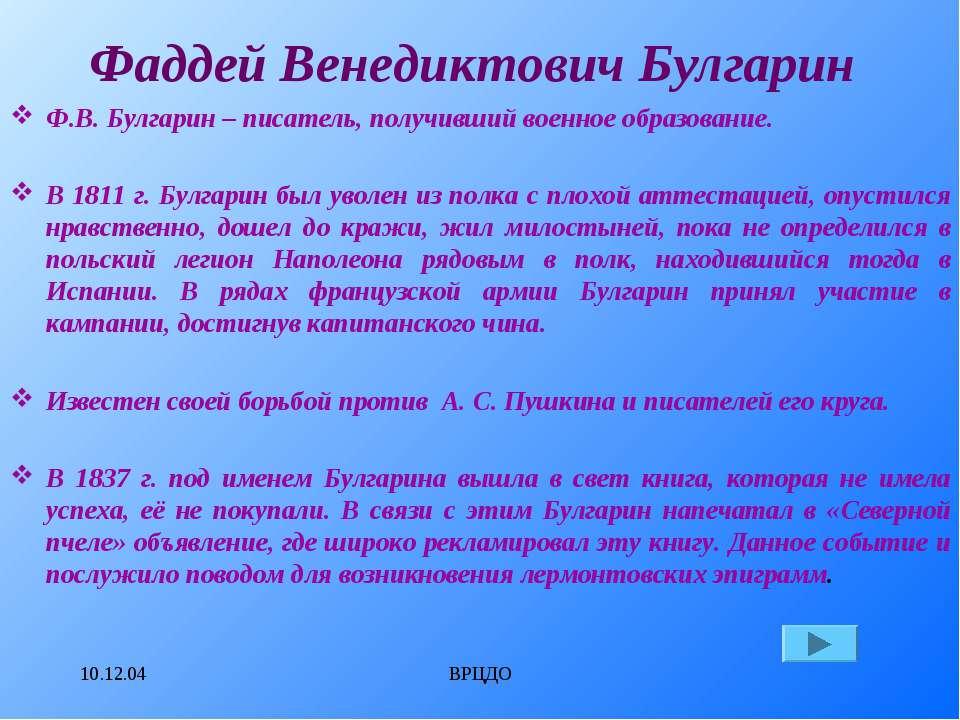 10.12.04 ВРЦДО Фаддей Венедиктович Булгарин Ф.В. Булгарин – писатель, получив...