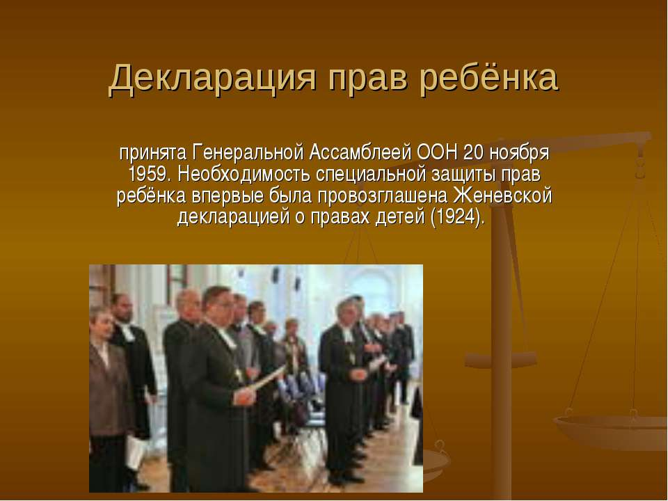 Декларация прав ребёнка принята Генеральной Ассамблеей ООН 20 ноября 1959. Не...