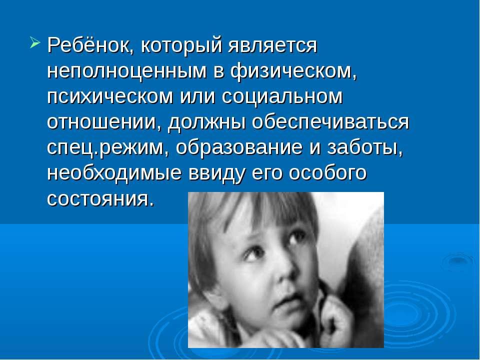 Ребёнок, который является неполноценным в физическом, психическом или социаль...