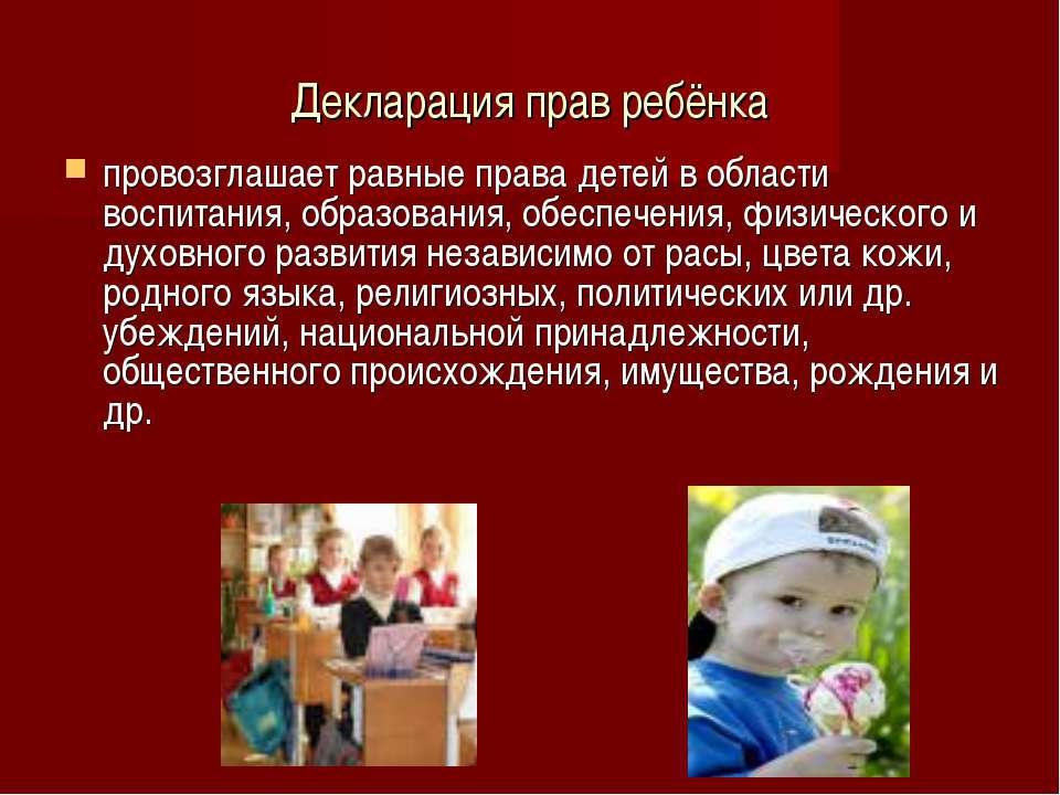 Декларация прав ребёнка провозглашает равные права детей в области воспитания...