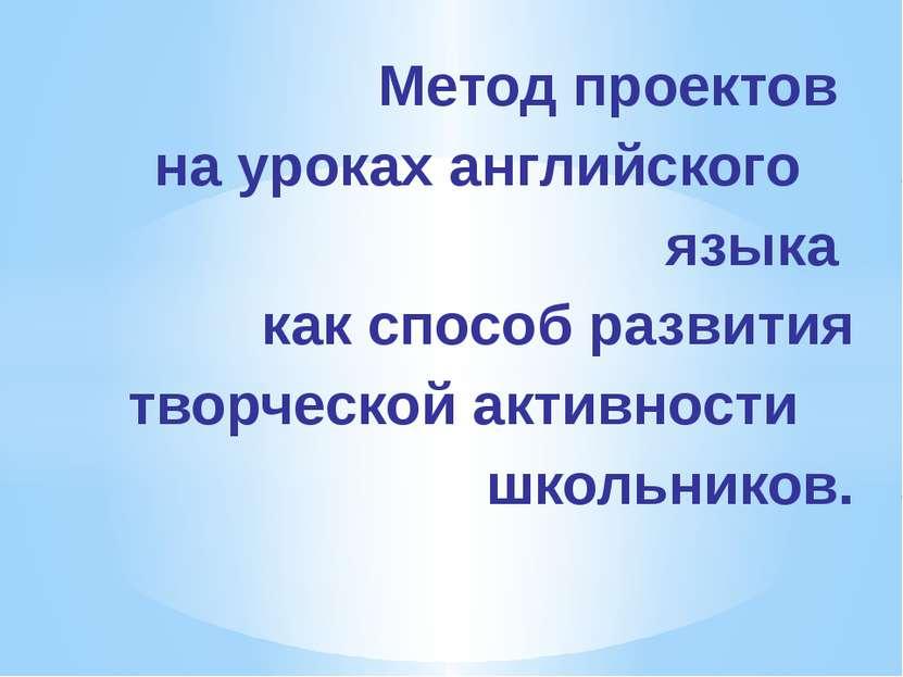 Метод проектов на уроках английского языка как способ развития творческой акт...
