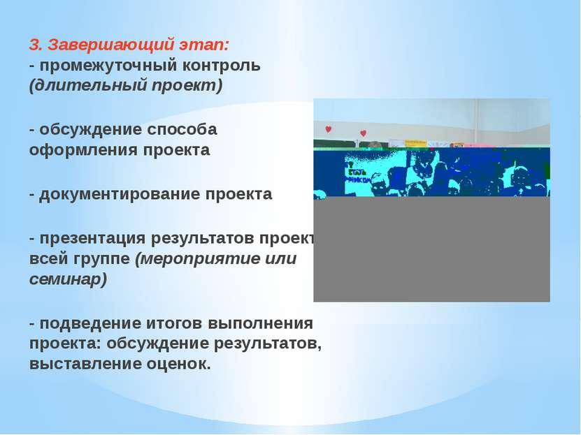 3. Завершающий этап: - промежуточный контроль (длительный проект) 3. Завершаю...
