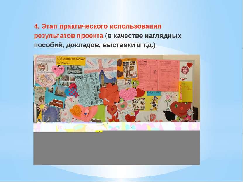 4. Этап практического использования результатов проекта (в качестве наглядных...