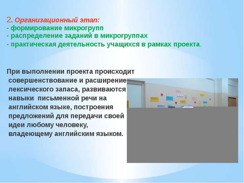 2. Организационный этап: - формирование микрогрупп - распределение заданий в ...