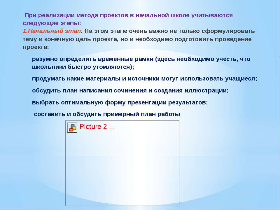 При реализации метода проектов в начальной школе учитываются следующие этапы:...