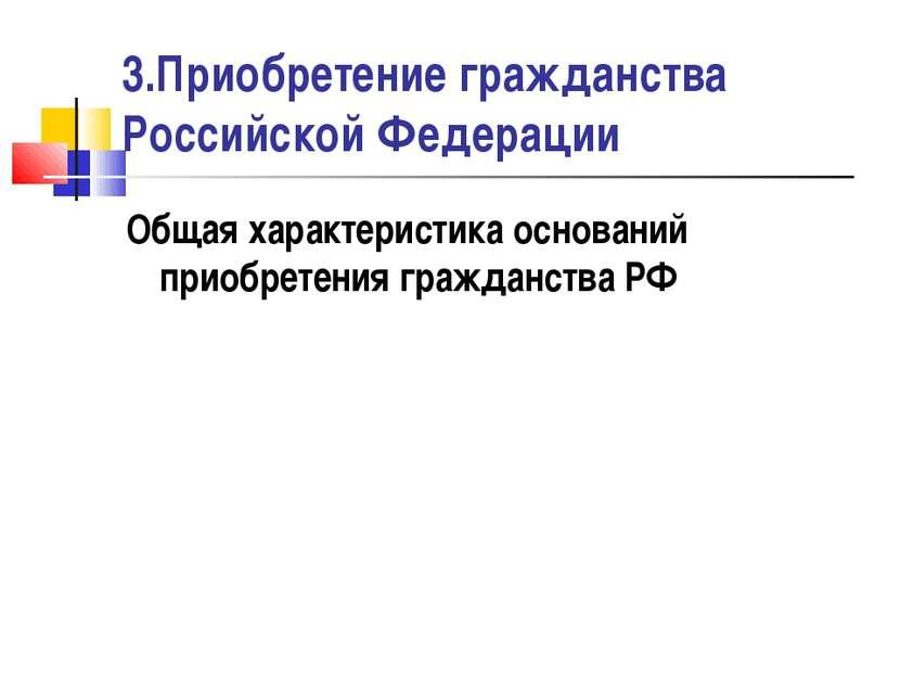 3.Приобретение гражданства Российской Федерации Общая характеристика основани...