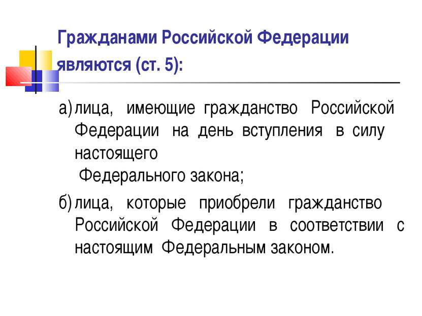 Гражданами Российской Федерации являются (ст. 5): а) лица, имеющие гражданств...