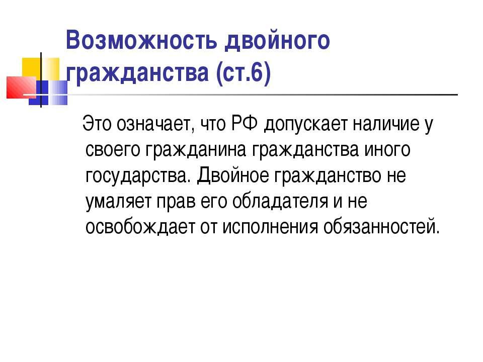 Возможность двойного гражданства (ст.6) Это означает, что РФ допускает наличи...