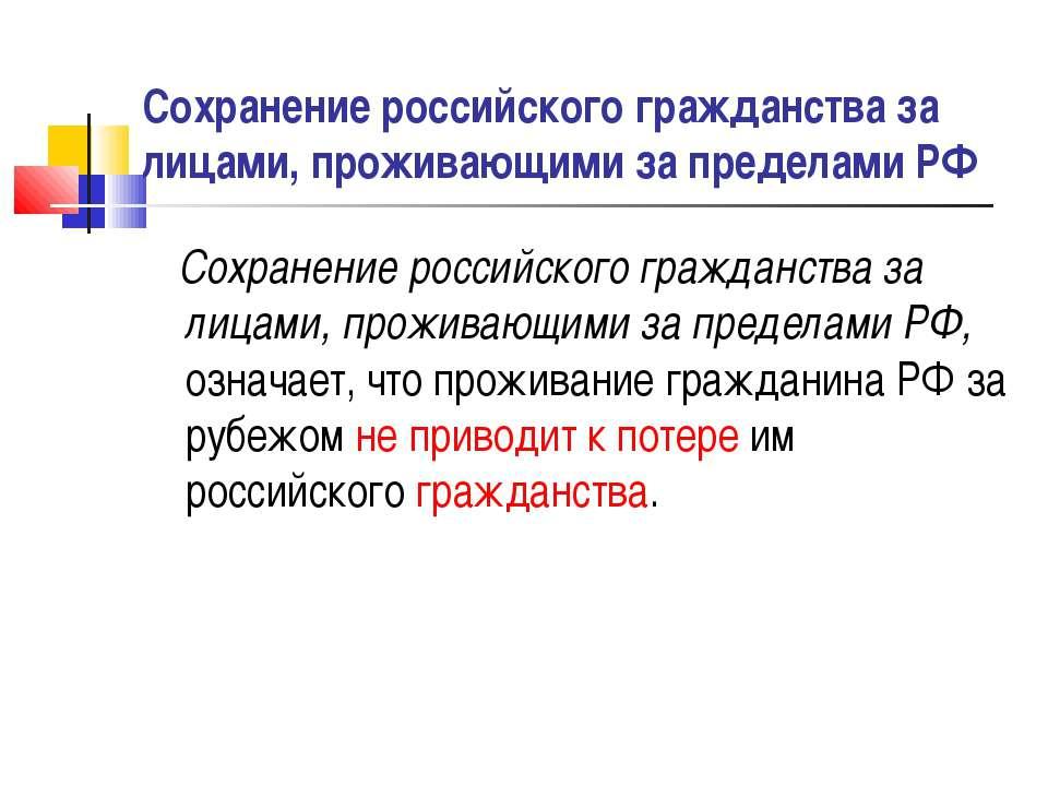 Сохранение российского гражданства за лицами, проживающими за пределами РФ Со...