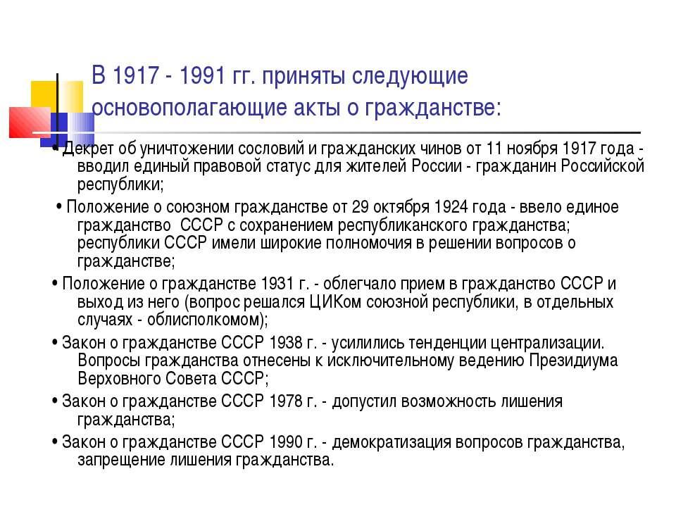 В 1917 - 1991 гг. приняты следующие основополагающие акты о гражданстве: • Де...